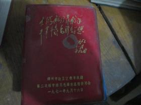 -中国共产党第十次全国代表大会文件汇编