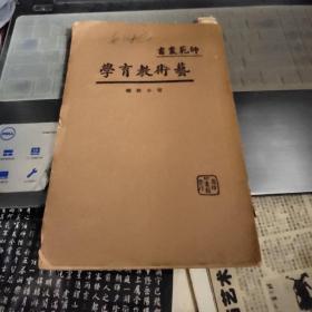 艺术教育学【民国13年旧书】