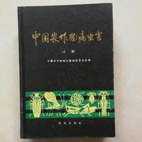 中国农作物病虫害(上卷)