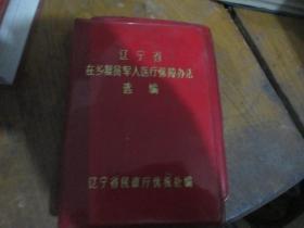 辽宁省在乡复员军人医疗保障办法选编