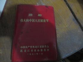 赠给伟大的中国人民解放军