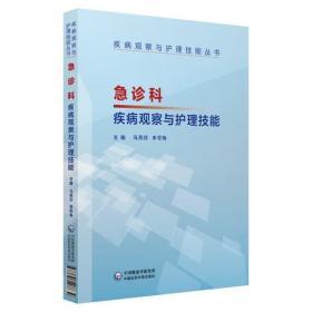 急诊科疾病观察与护理技能(疾病观察与护理技能丛书)