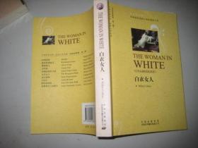 中译经典文库·世界文学名著2:白衣女人(英语原著版)