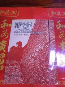 平遥古城  世界文化遗产国家历史文化名城