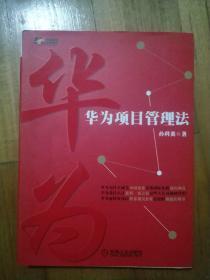华为项目管理法