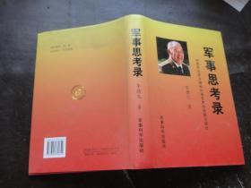 军事思考录-对我军治军方略和作战艺术的回顾与探讨
