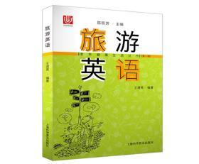 正版新书旅游英语