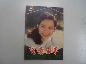 旧书《电影世界1983年第10期 总第64期》B5-7-2