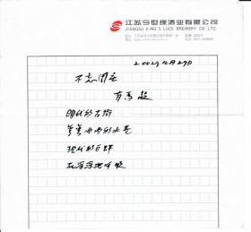 日本诗人有马敲毛笔新诗手迹一页