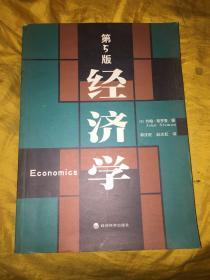 经济学(第5版)【正版现货】