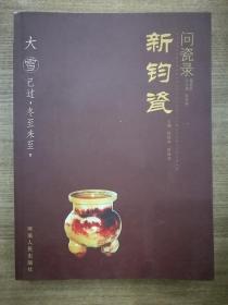 问瓷录:新钧瓷、郑州柴窑、巩县窑(全三册)