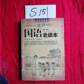 国语老读本(第2辑)