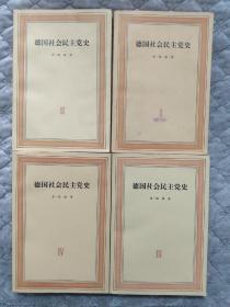 德国社会民主党史(1-4卷全)