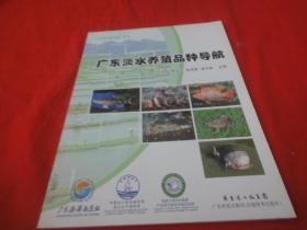 广东淡水养殖品种导航