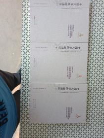 中国文学概论讲话(上.中.下)(近代海外汉学名著丛刊·古典文献与语言文字)