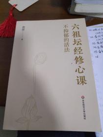 六祖坛经修心课:不抑郁的活法