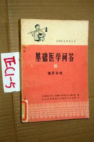 赤脚医生参考丛书;基础医学问答【6】循环系统
