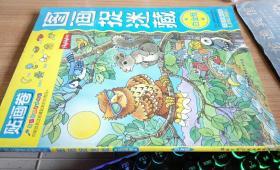 放大镜图画搜寻队 图画捉迷藏 贴画卷  白金版 北京科学出版社