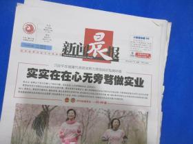 新闻晨报/2019年3月11日 头条:实实在在心无旁驽做实业