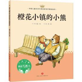 中国儿童文学大奖名家名作美绘系列(读出写作力):橙花小镇的小熊(儿童读物)