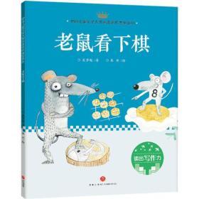 老鼠看下棋 吴梦起 天地出版社 9787545545739