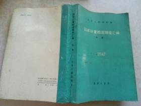 中华人民共和国计量检定规程汇编:流量.1987