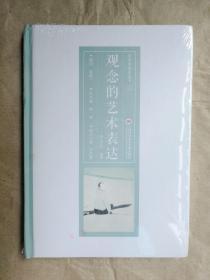 艺术学教育丛书:观念的艺术表达 王文新 著(精装本)