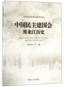 中国民主建国会黑龙江历史