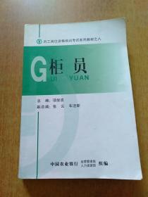中国农业银行员工岗位资格培训考试系列教材:柜员