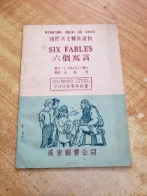 六个寓言(国际英文辅助读物)(远东图书)(别人20元)(我10元)(绝版)