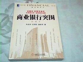商业银行突围