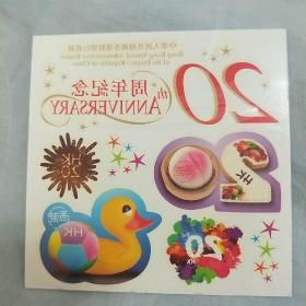 纹身贴。香港回归20周年纪念。