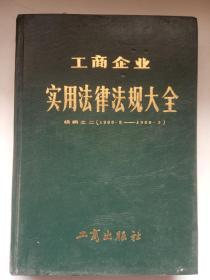 工商企业实用法律法规大全——续编之二(1988.5-1989.3) 硬精装16开