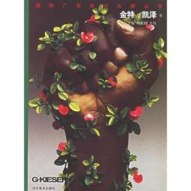 金特·凯泽6——国际广告设计大师丛书