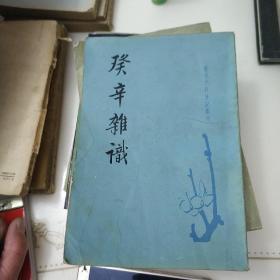 癸辛杂识(唐宋史料笔记丛刊)1988年一版一印