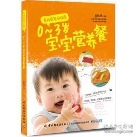正版图书 翟桂荣每日指导·0~3岁宝宝营养餐