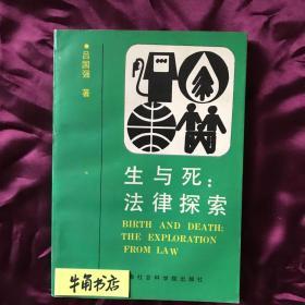 生与死:法律探索