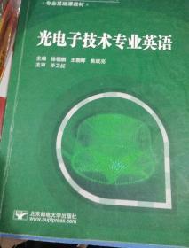 光电子技术专业英语