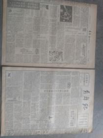青年报,1950年9月5日。本期二张。中共中央华东局发出关于加强青年团工作领导的通知。整风中应注意的几个问题。世青代表团已起程来我国。华东青年热烈筹备欢迎。在安理会一个月的战斗。
