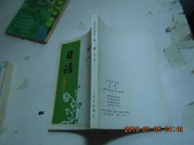 日语【第三册】