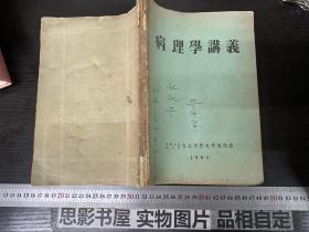 病理学讲义【1953年老版】