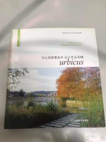 景观与城市转变:宇比库斯事务所设计作品专辑:Urbicus