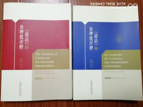 二手很新正版包邮《论语》的公理化诠释(中英文对照)+(中法文对照)甘筱青  外语教学与研究 9787513543866/9787513570961
