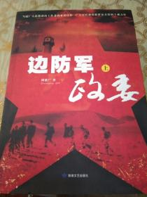 边防军政委(上下册)
