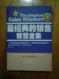 最经典的销售智慧全集