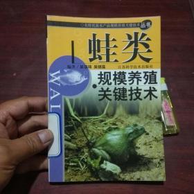 蛙类规模养殖关键技术(名特优新水产品规模养殖关健技术丛书)(仅印6000册)