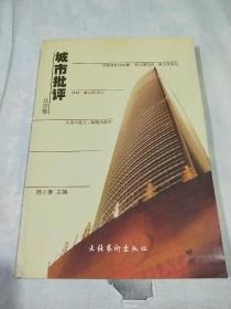 城市批评·北京卷
