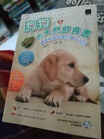 狗狗的天然饮食书