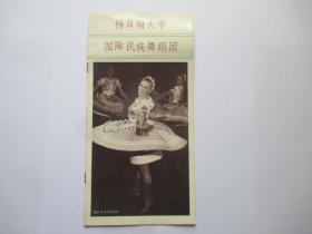 国际民族舞蹈团 杨百翰大学 1981年访华节目单