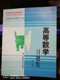 正版二手包邮 高等数学习题集(第二版) 9787810980197